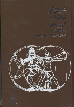 داريوش-شايگانr(آميزش-افق-ها)