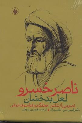 ناصر-خسروr