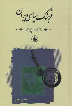 فرهنگ-سياسي-ايرانr