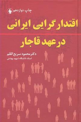 اقتدارگرايي-ايراني-در-عهد-قاجار