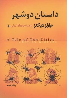 داستان-دو-شهر(وزيري)