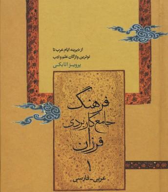 فرهنگ-جامع-كاربردي-عربي-فارسيr