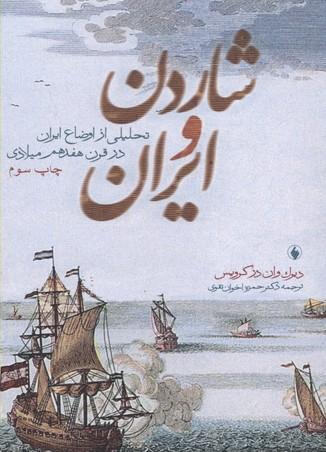 شاردن-و-ايران