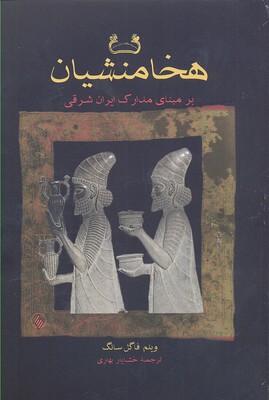 هخامنشیان-بر-مبنای-مدارک-ایران-شرق