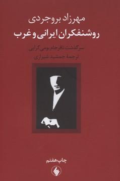 روشنفكران-ايراني-و-غرب