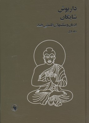 داريوش-شايگانr(اديان-ومكتبهاي-فلسفي-هند)