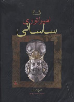 امپراتوري-ساسانيr