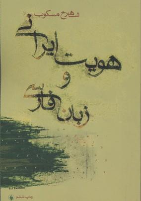 هويت-ايراني-و-زبان-فارسي