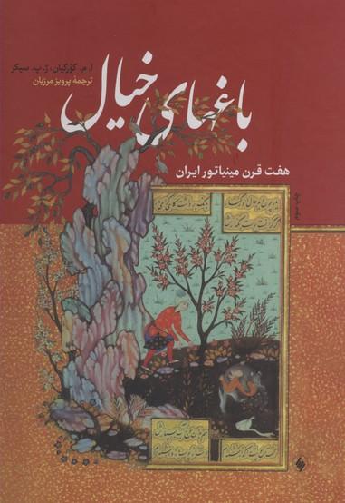 باغ-هاي-خيال(هفت-قرن-مينياتور-ايران)
