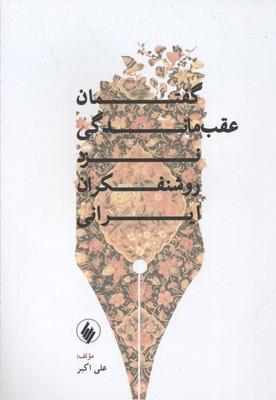 گفتمان-عقب-ماندگي-نزد-روشنفكران-ايراني