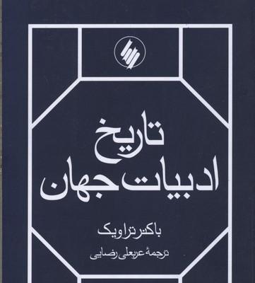 تاريخ-ادبيات-جهان(2جلدي)