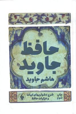 حافظ-جاويد