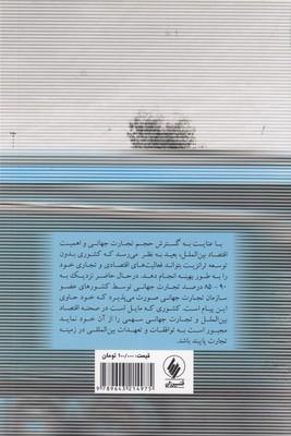 تصویر توسعه ترانزيت درمناطق آزاد وبازارچه هاي مرزي