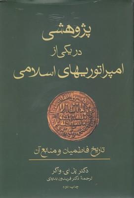 پژوهشي-در-يكي-از-امپراتوريهاي-اسلامي