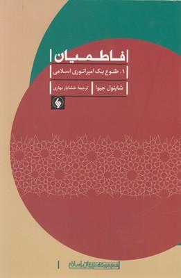 فاطميان1-طلوع-يك-امپراتوري-اسلامي