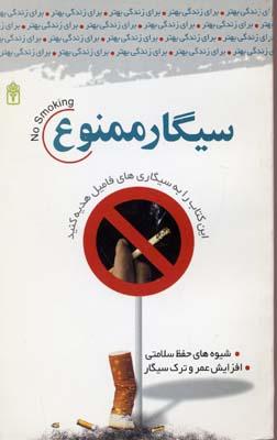 مجموعه-مهارت-هاي-زندگي(سيگار-ممنوع)