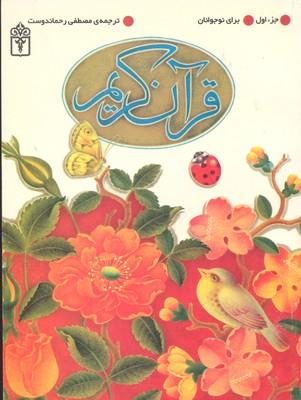 قرآن-كريم-جز-اول