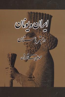 ايران-و-يونان-در-بستر-باستان