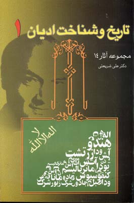تاريخ-و-شناخت-اديان-(جلد1)--مجموعه-آثار-14