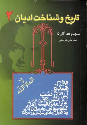 تاريخ-و-شناخت-اديان-(جلد2)---مجموعه-آثار-15