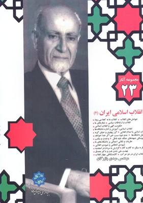 مجموعه-آثار-بازرگان(23)انقلاب-اسلامي-ايران-2