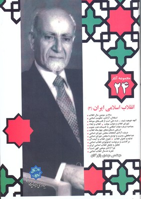 مجموعه-آثار-بازرگان(24)انقلاب-اسلامي-ايران-3