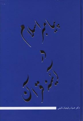 پيامبر-اسلام-در-آئينه-قرآن
