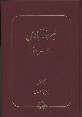 فيروز-آبادي-در-مجلس-هفتمr-(وزيري)