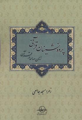 پرده-نشينان-قرآني