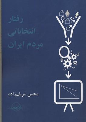 رفتار-انتخاباتي-مردم-ايران