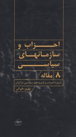 احزاب-و-سازمانهاي-سياسي