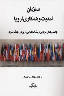 سازمان-امنيت-و-همكاري-اروپا-چالش-هاي-دروني-و-نشانه-هايي-از-بروز-جنگ-سرد