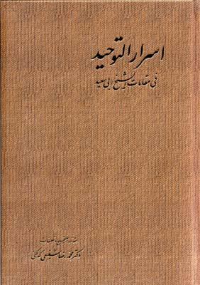 اسرار-التوحيد-(2جلدي)