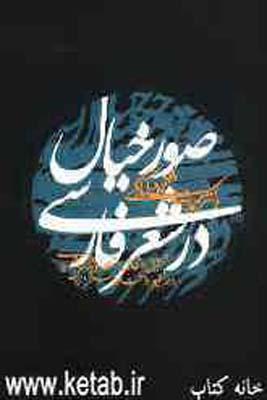 صورخيال-در-شعر-فارسي