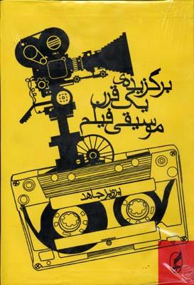 برگزيده-ي-يك-قرن-موسيقي-فيلم