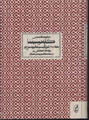 گزيده-مقالات-اساسي-كايه-دو-سينما(2جلدي)(1950-1960)(Rزيري)آگه