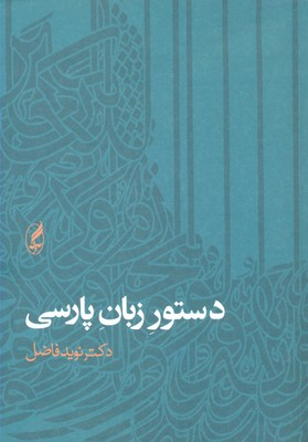 دستور-زبان-پارسي