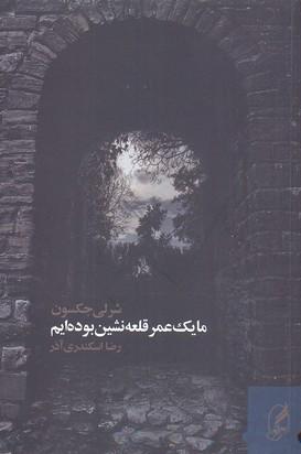 ما-يك-عمر-قلعه-نشين-بوده-ايم