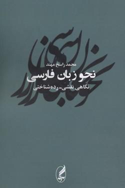 نحو-زبان-فارسي