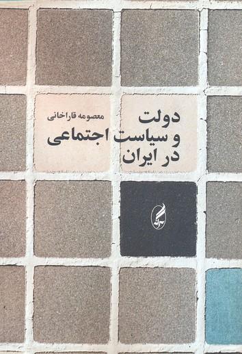 دولت-و-سياست-اجتماعي-در-ايران