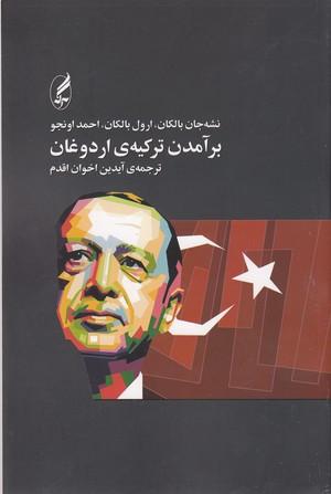 برآمدن-تركيه-ي-اردوغان