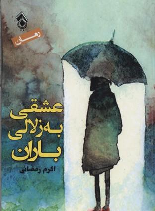 عشقي-به-زلالي-باران