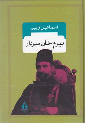 يپرم-خان-سردار