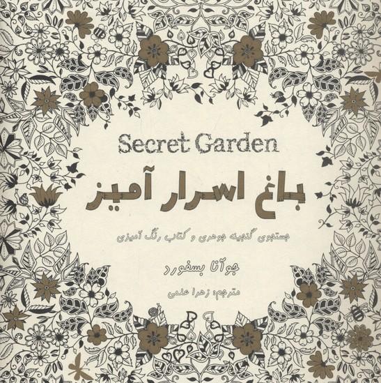 باغ-اسرا-آميز(رنگ-آميزي-بزرگسال)