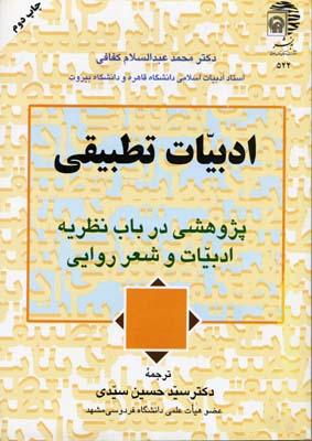 ادبيات-تطبيقي-(پژوهشي-در-باب-نظريه-ادبيات--و-شعر-روايي)