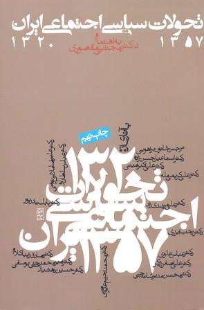 تحولات-سياسي-اجتماعي-ايران