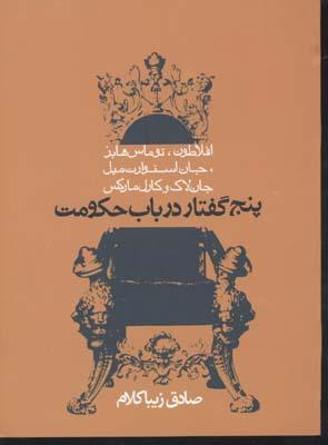 پنج-گفتار-در-باب-حكومت(وزيري)روزنه