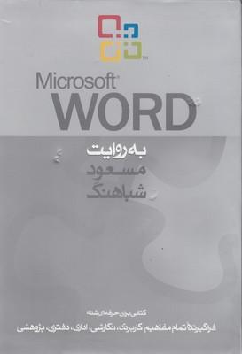 word-به-روايت-مسعود-شباهنگ