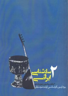 ساز-شناسي-ايراني