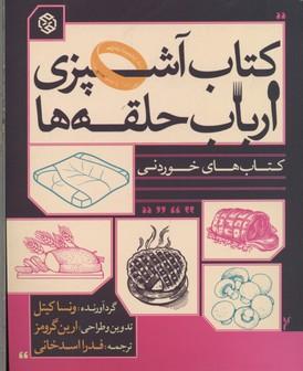 كتاب-آشپزي-ارباب-حلقه-ها